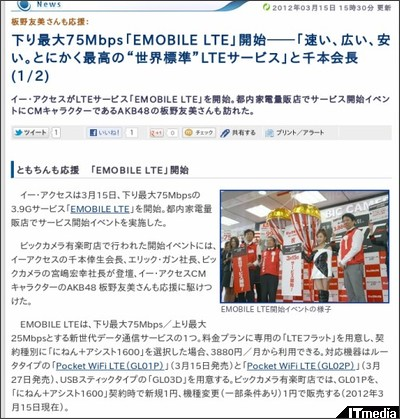http://plusd.itmedia.co.jp/mobile/articles/1203/15/news066.html