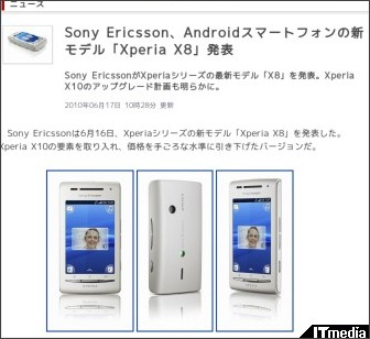 http://www.itmedia.co.jp/news/articles/1006/17/news024.html