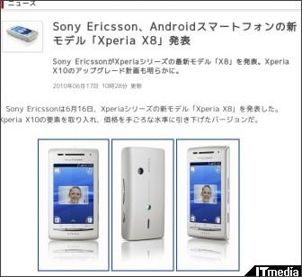http://www.itmedia.co.jp/news/articles/1006/17/news024.html