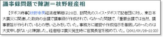 http://www.jiji.com/jc/c?g=pol_30&k=2012012800305