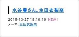 http://ameblo.jp/morningmusume-9ki/entry-12088931332.html