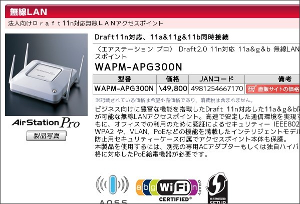 http://buffalo.jp/products/catalog/network/wapm-apg300n/