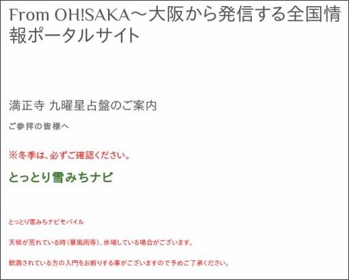 http://oosaka-blog.com/archives/23402