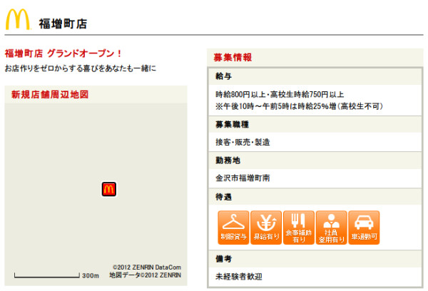 http://www.mcdonalds.co.jp/recruit/crew/shop/n_2012121101