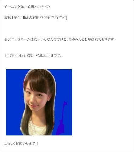 http://ameblo.jp/morningmusume-10ki/entry-11351533865.html