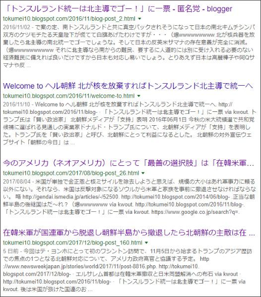 https://www.google.co.jp/search?ei=7ZJDWtDEFcX0jwP6tIqABA&q=site%3A%2F%2Ftokumei10.blogspot.com+%E5%8C%97%E4%B8%BB%E5%B0%8E%E3%81%A7%E3%82%B4%E3%83%BC&oq=site%3A%2F%2Ftokumei10.blogspot.com+%E5%8C%97%E4%B8%BB%E5%B0%8E%E3%81%A7%E3%82%B4%E3%83%BC&gs_l=psy-ab.3...0.0.1.135.0.0.0.0.0.0.0.0..0.0....0...1c..64.psy-ab..0.0.0....0.OJuWcu2amgs