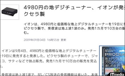 http://www.itmedia.co.jp/news/articles/0909/04/news076.html