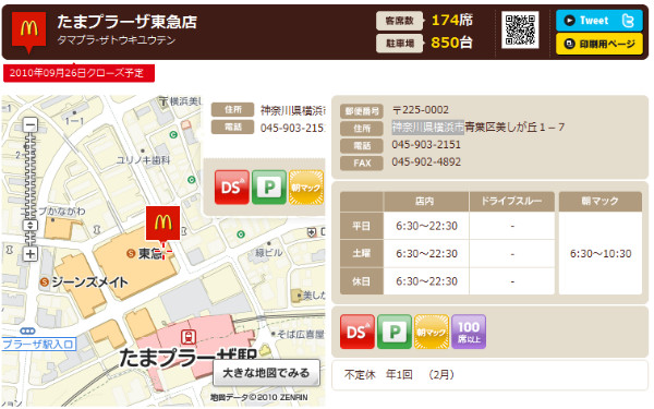 http://www.mcdonalds.co.jp/shop/map/map.php?strcode=14037