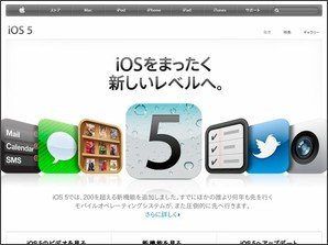 http://www.apple.com/jp/ios/