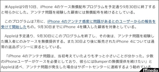 http://www.itmedia.co.jp/news/articles/1009/13/news039.html