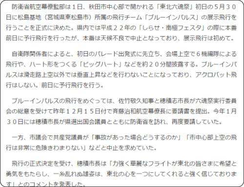 http://www.sankei.com/region/news/150402/rgn1504020059-n1.html