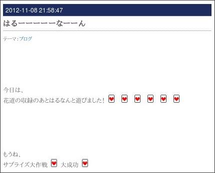 http://ameblo.jp/wadaayaka/entry-11399794618.html
