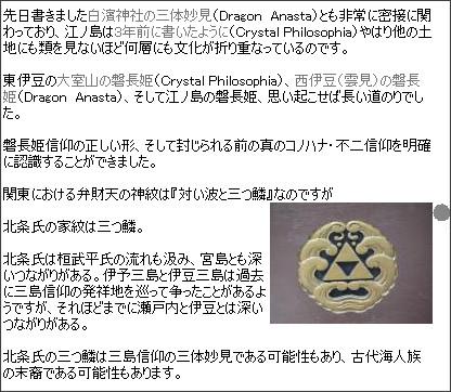 http://lemurian.blog.shinobi.jp/Entry/187/
