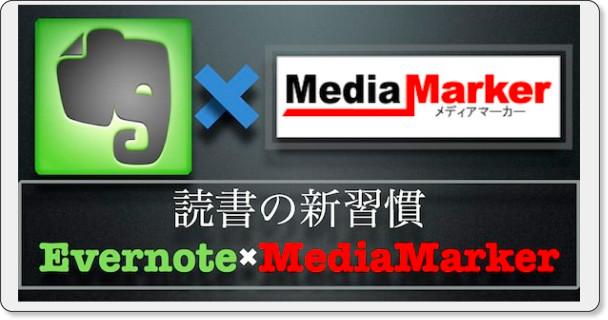 http://bamka.info/evernote_mediamarker