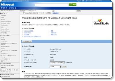 http://www.microsoft.com/downloads/details.aspx?FamilyID=c22d6a7b-546f-4407-8ef6-d60c8ee221ed&DisplayLang=ja
