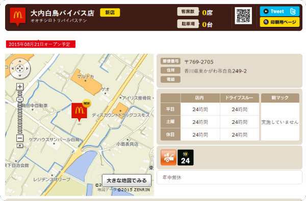 http://www.mcdonalds.co.jp/shop/map/map.php?strcode=37535