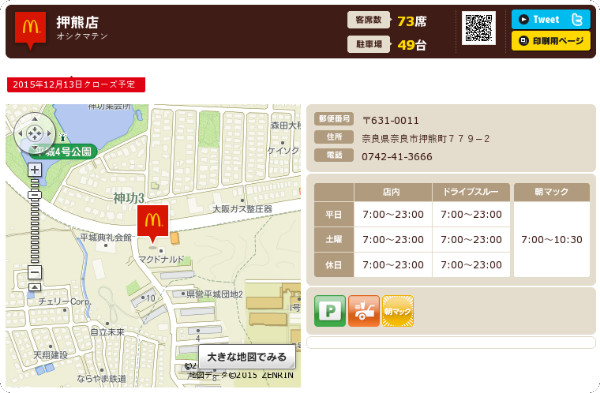 http://www.mcdonalds.co.jp/shop/map/map.php?strcode=29016
