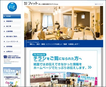 http://www.fit-group.jp/