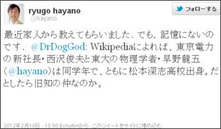 http://twitter.com/#!/hayano/statuses/167787597924540416