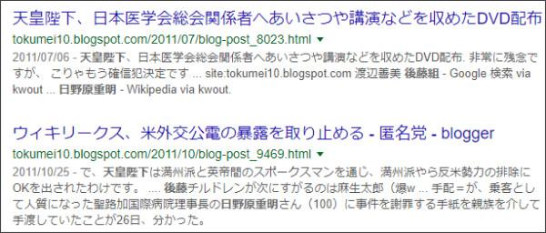 https://www.google.co.jp/#q=site://tokumei10.blogspot.com+%E6%97%A5%E9%87%8E%E5%8E%9F%E9%87%8D%E6%98%8E+%E5%A4%A9%E7%9A%87%E9%99%9B%E4%B8%8B%E3%80%80%E5%BE%8C%E8%97%A4%E7%B5%84