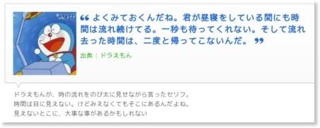http://matome.naver.jp/odai/2125404067957610942