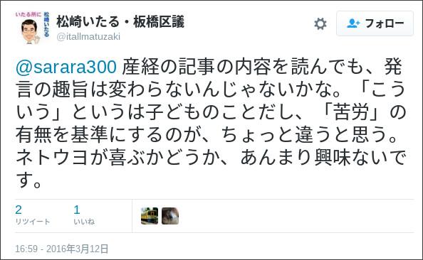 https://twitter.com/itallmatuzaki/status/708563003533230080