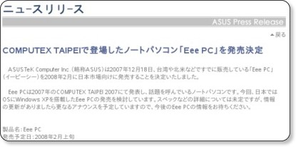 http://www.asus.co.jp/news_show.aspx?id=9330