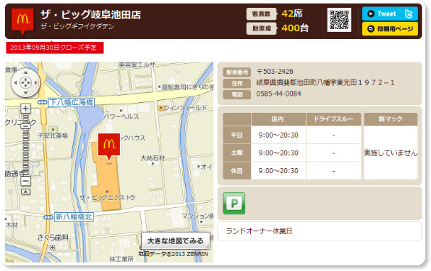 http://www.mcdonalds.co.jp/shop/map/map.php?strcode=21528
