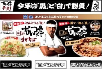 http://www.three-f.co.jp/campaign/2009nantsuttei.html