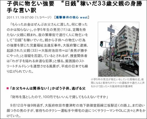http://sankei.jp.msn.com/west/west_affairs/news/111119/waf11111907010000-n1.htm