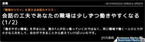 http://bizmakoto.jp/bizid/articles/1009/22/news006.html