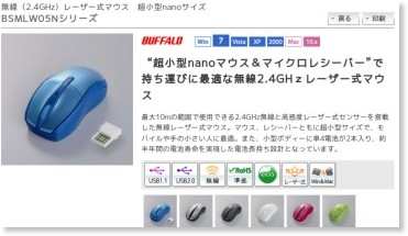 http://buffalo-kokuyo.jp/products/input/mouse/wireless-laser/bsmlw05n/index.html