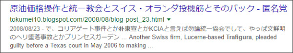 https://www.google.co.jp/#q=site:%2F%2Ftokumei10.blogspot.com+Trafigura+%E6%9C%B4%E6%9D%B1%E5%AE%A3&*