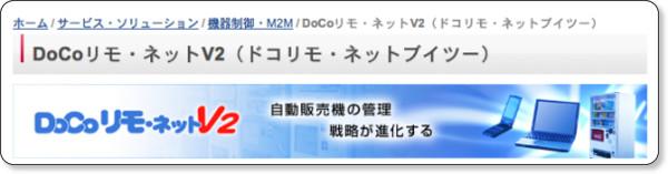 http://www.docomo.biz/html/service/docoremonetv2/