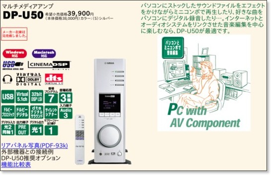 http://www.yamaha.co.jp/audio//soundstation/dpu50/dpu50.html