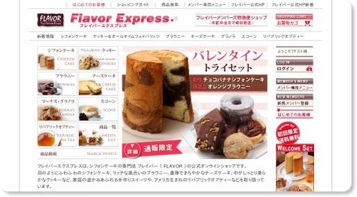 https://www.flavor.jp/ex_shop/index.php