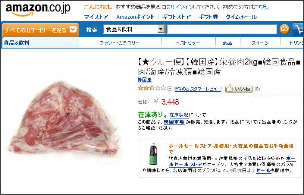 【社会】食肉卸業者に3億円出資へ クールジャパン機構 何の肉か分からないミンチが届くなどのトラブル解消に©2ch.net ->画像>4枚