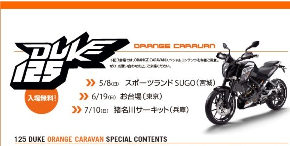 http://www.ktm-japan.co.jp/2011/campaign/orange_caravan/index.html