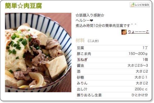 http://cookpad.com/recipe/2213026