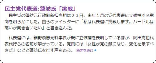 http://mainichi.jp/shimen/news/m20141224ddm005010075000c.html