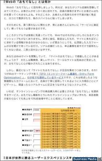 http://bizmakoto.jp/bizid/articles/1012/07/news049.html
