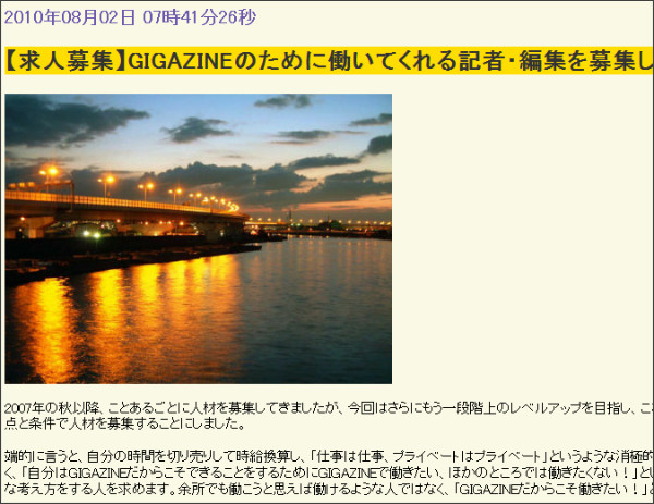 http://gigazine.net/index.php?/news/comments/20100802_gigazine_job/