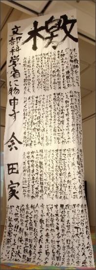 http://mizuma-art.co.jp/aida_mot/Aida_Large.jpg