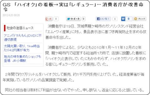 http://www.sankeibiz.jp/compliance/news/120420/cpb1204200026000-n1.htm