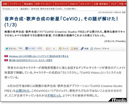 http://www.itmedia.co.jp/news/articles/1304/26/news133.html