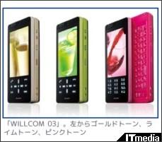 http://plusd.itmedia.co.jp/mobile/articles/0805/26/news069.html