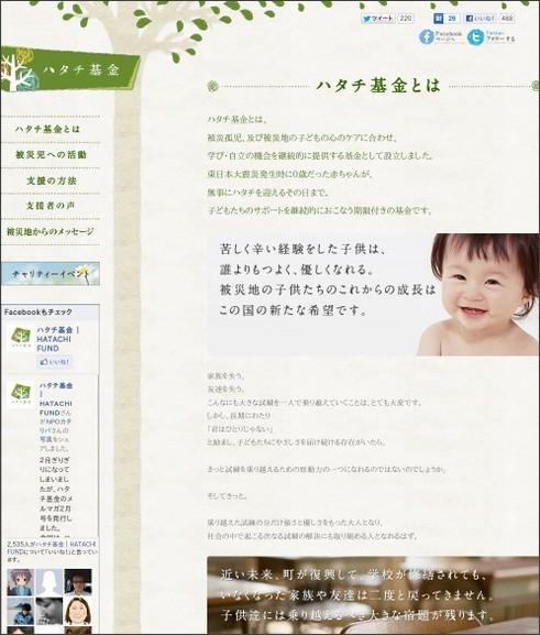 http://www.hatachikikin.com/about.html
