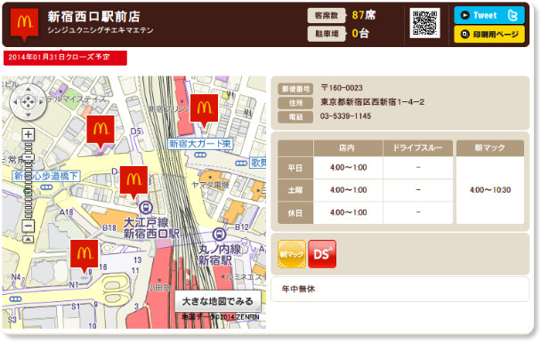 http://www.mcdonalds.co.jp/shop/map/map.php?strcode=13796