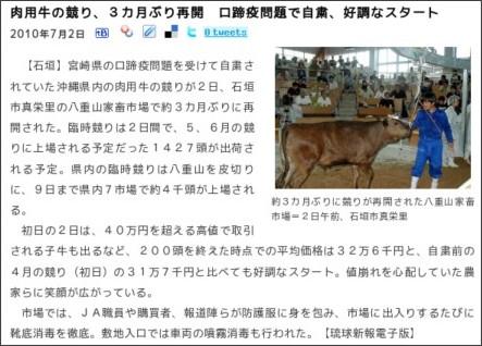 http://ryukyushimpo.jp/news/storyid-164440-storytopic-224.html