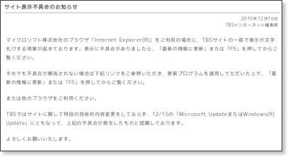 http://www.tbs.co.jp/company/owabi/20101216.html